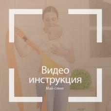 """Май-слинг """"Пионы"""""""
